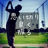 【ゴルフ】ドライバー開き直り作戦。