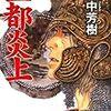 上橋菜穂子さんの解説が良かった〜田中芳樹『王都炎上―アルスラーン戦記〈1〉』