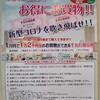 すみれ商品券 20% , 10/2 (土) 投函