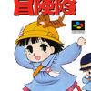 #511 『通常戦闘』(森彰彦/ごきんじょ冒険隊/SFC)