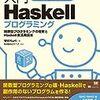GHCiでHaskellスクリプトの実行