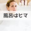 「風呂でやることがない」は普通。何もしなくて大丈夫です