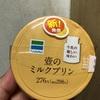 サークルKサンクス 壺のミルクプリン 食べてみました