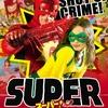 「スーパー!」〜笑いと暴力で贈る、自分勝手ヒーローの希望に満ちた物語?