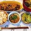 高野豆腐で麻婆茄子