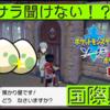 【ポケモン】色廃育成講座 第3回【色違い】