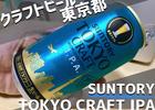 先日の晩酌!【SUNTORY TOKYO CRAFT IPA】
