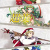 【FEH】超英雄召喚・幸せのプレゼント 参戦!