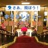 ホテルレビュー・帝国ホテル 東京(IMPERIAL HOTEL, Tokyo)