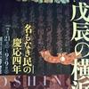 「戊辰の横浜 名もなき民の慶応四年」 横浜市歴史博物館 企画展