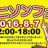 「銚子アニソンフェス」極楽サマーバケーションでめっちゃ楽しそう!