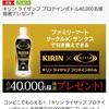 キリン 「ライザップ プロテインボトル」  クーポン ~4/3まで応募