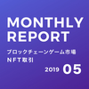 ブロックチェーンゲーム市場レポート:NFT取引(2019年5月)