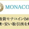 モナコイン(MONA)を安く買える取引所はどこ?特徴や将来性も合わせて解説