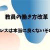 【教員向け】学校の働き方改革の意義【①ストレスフリーな仕事②持続可能な仕事】