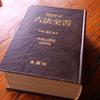我が家にある「わたしにとって大切な。分厚い本。②」六法全書。