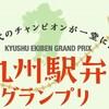 【九州駅弁グランプリ】歴代1位の弁当を食べた感想を綴る