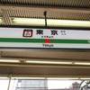 【旅日記R103】過酷すぎるひとり東京修学旅行②