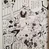 漫画が好き過ぎて(^人^)…その62