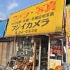 富田林寺内町・フジイカメラ