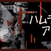 ハムラアキラ〜世界で最も不運な探偵~