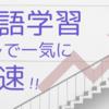 【勉強法】英語学習、これで一気に加速!