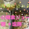 【4種類の麹の作り方】麹を入れて作る/スダチの生酵素ジュース 手で混ぜない作り方