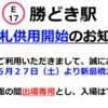 #500 祝!大江戸線勝どき駅に新改札口 2020年6月27日供用開始 1番線エスカレーターは13日から