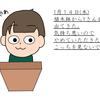 【おすすめ本⑮】『うえきばちです』【低学年】