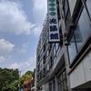 神奈川県は湯河原温泉 元湯旅館 光陽館に行ってきました