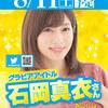 8月中旬札幌近郊タレント・ライター来店予定