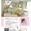 【掛川市モデルハウス内にて】2/23(土)  ワークショップ型『お家コーディネート塾』第1回開催。