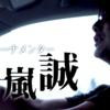 【AbemaTV】本日22時〜「職業:バスプロ〜バス釣りに人生を捧げた男たち〜 -五十嵐誠篇-」放送!