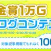 Gポイントで金賞1万G!ブログコンテストが開催!ブログ持ちの人はまたも100Gもれなく!