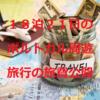 【18泊21日】ポルトガル周遊旅行の旅費を公開