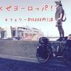 【スペイン1日目】〜日本まで自転車で帰る!〜