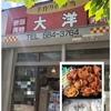 札幌市・南区の人気デカ盛り弁当があるお店「大洋」に行ってみた!!~弁当のフタに納まらないデカ盛りから揚げ弁当「とくせいからあげ弁当」に挑戦!!チリソースたっぷりのC弁当が美味すぎた!~