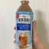 カフェインレス紅茶をスーパーで見つけた!!!!【紅茶花伝さんありがとう】