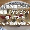 台湾の朝ごはん「蛋餅(ダンピン)」作ってみた 〜モチモチ食感が癖になる!〜