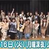 【日向坂46】これはとあるユニットデビューの伏線か…HINABINGO2放送決定!!