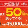 KADOKAWAコミック・ノベル購入でPaypay最大半額還元。電子書籍販売サイトebookjapan 2019 大感謝祭 第5弾