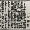 関東大震災周辺時期の新聞記事 朝日新聞 1923.9.21朝刊 「警視庁の矛盾した報告」