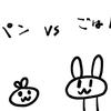 パン vs ごはん