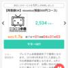 【還元率469%】 ニコニコ動画 540円で2,534マネー