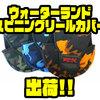【ウォーターランド】竿を付けたままでも装着可能「スピニングリールカバー」通販サイト入荷!