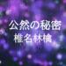【椎名林檎/公然の秘密】歌詞の意味を考察 林檎節全開の大人すぎる恋の歌を紐解く
