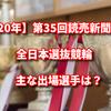 【2020年】第35回読売新聞社杯全日本選抜競輪主な出場選手は?