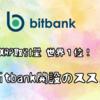 【bitbank】今なら手数料無料!XRPの取引量世界1位!