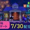 【スイッチ】あつまれ どうぶつの森、夏の無料アップデート第2弾が7月30日配信!花火大会、ゆめみが登場!
