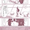 然る放浪者の夜話 #7 天災(3)